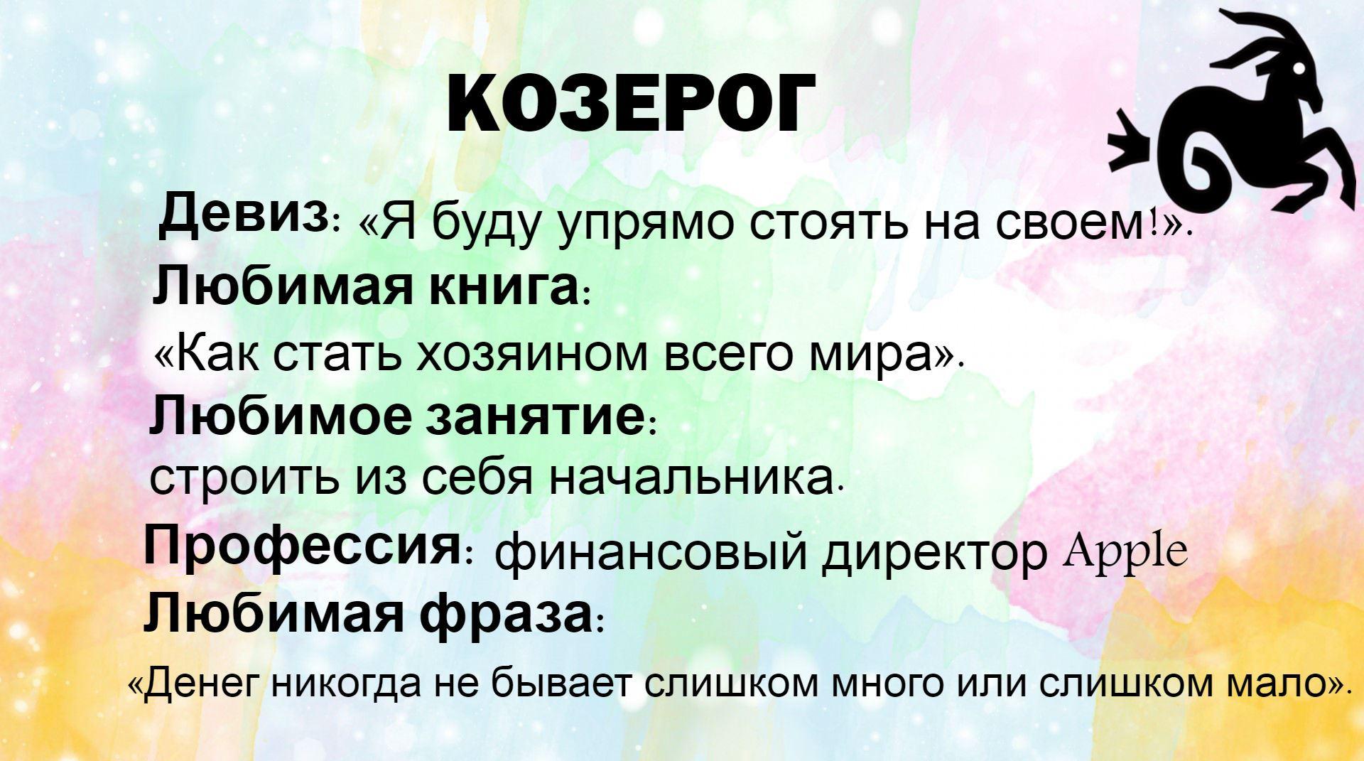 Козерог факты 03 01.1995